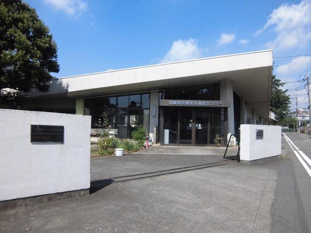 中原老人福祉センター(中原いきいきセンター)
