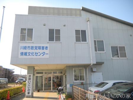 井田老人いこいの家