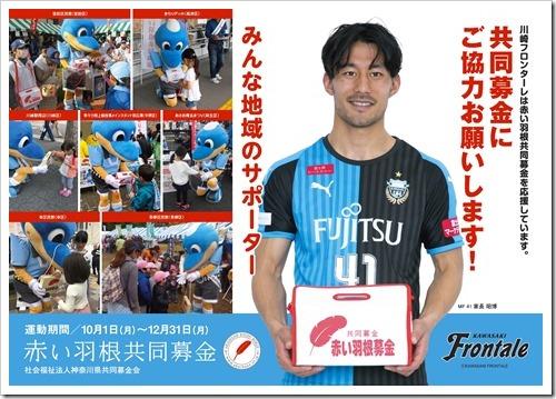 30ポスター(川崎F)横型